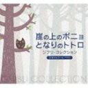 [CD] 崖の上のポニョ/となりのトトロ ジブリ・コレクション α波オルゴール・ベスト