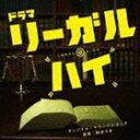 [CD] 林ゆうき(音楽)/リーガル・ハイ オリジナル・サウンドトラック