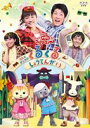 [DVD] NHK おかあさんといっしょ ファミリーコンサート うたとダンスのくるくるしょうてんがい