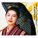 [CD] 石川さゆり/二十世紀の名曲たち1 第1集・第2集・第3集