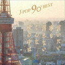 J-POP 90's Best 〜言いたい事も言えないこんな世の中は〜 [CD]