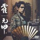 [DVD] ジェイ・チョウ/霍元甲(フォ・ユァンジア)