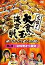 [DVD] 元祖!大食い王決定戦 其の二 ?新爆食女王誕生?