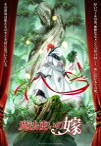 [Blu-ray] 魔法使いの嫁 第2巻(完全数量限定生産)
