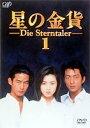 [DVD] 星の金貨 VOL.1