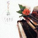 [CD] TAROかまやつ/ピアノマンの詩