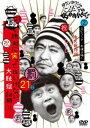 [DVD] ダウンタウンのガキの使いやあらへんで!!(祝)放送1200回突破記念DVD 永久保存版(