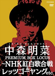 [DVD] 中森明菜 プレミアム BOX ルーカス 〜NHK紅白歌合戦 & レッツゴーヤング etc.