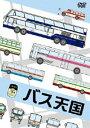 [DVD] バス天国