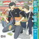 [CD] (ドラマCD) DRAMATIC CD COLLECTION: 鮫島くんと笹原くん