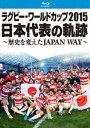 [Blu-ray] ラグビー・ワールドカップ2015 日本代表の軌跡 〜歴史を変えたJAPAN WAY〜【Blu-ray】
