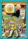 [DVD] ごきげんよう サイコロトーク20周年記念DVD 〜なにが出るかな〜