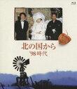 [Blu-ray] 北の国から '98 時代 Blu-ray Disc