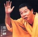 [CD] 立川志の輔/志の輔らくごのごらく1 はんどたおる/死神
