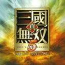 [CD] (ゲーム・ミュージック) 真・三国無双5オリジナル・サウンドトラック
