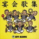 ET-KING / 宴会歌集 [CD]