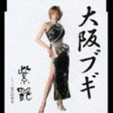 [CD] 紫艶/大阪ブギ/にくいひと
