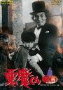 [DVD] 悪魔くん Vol.1