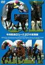 DVD 中央競馬GIレース 2014総集編