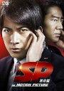 [DVD] SP エスピー 革命篇 DVD通常版