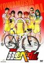 [DVD] 舞台 弱虫ペダル