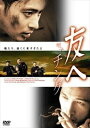 [DVD] 【おトク値!】 友へ チング DVD