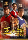 [DVD] 王の顔 DVD-BOX2