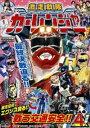 [DVD] 激走戦隊カーレンジャー VOL.4