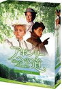 [DVD] アボンリーへの道 SEASON 1 DVD-BOX