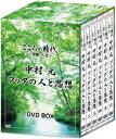 [DVD] こころの時代〜宗教・人生〜 中村元 ブッダの人と思想 DVD-BOX