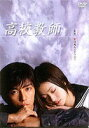 [DVD] 高校教師 (2003年度版) DVD-BOX