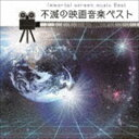 [CD] 決定盤!!::不滅の映画音楽 ベスト