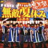 [CD] 腐男塾/無敵!夏休み(初回盤/CD+DVD ※青明寺浦正Ver.)