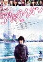 3月のライオン[前編]DVD 通常版 [DVD]