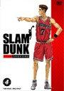 [DVD] SLAM DUNK〜スラムダンク VOL.4