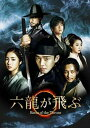 [DVD] 六龍が飛ぶ<ノーカット版>DVD-BOX 第四章