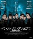【おトク値 】 インファナル アフェア II 無間序曲 Blu-ray
