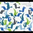 【21%OFF】[CD] (オリジナル・サウンドトラック) かもめ食堂 オリジナル・サウンドトラック