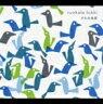 [CD] (オリジナル・サウンドトラック) かもめ食堂 オリジナル・サウンドトラック