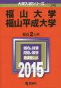 福山大学 福山平成大学 2015年版