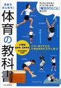 体育の教科書 小学校低学年〜高学年用 日本ではじめて!