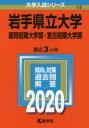 岩手県立大学 盛岡短期大学部 宮古短期大学部 2020年版