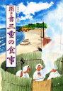 日本の食生活全集 24
