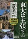 東大は主張する 東京大学新聞年鑑 2014-15