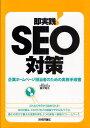 即実践!SEO対策 企業ホームページ担当者のための実務手順書