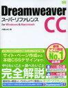 Dreamweaver CCス...