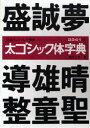 太ゴシック体字典