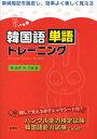 韓国語単語トレーニング 単純暗記を脱皮し、効率よく楽しく覚える