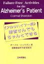 《アルツハイマー病》患者さんでもちゃんとできる