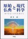 原始仏典と現代科学
